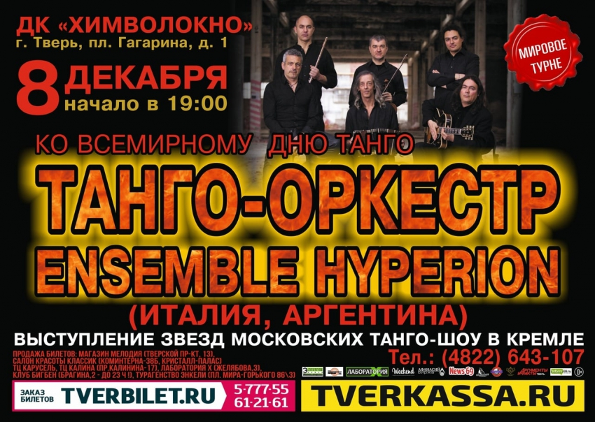 Оркестр ENSEMBLE HYPERION и танго-шоу